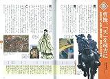 Bijuaru sangokushi sanzennin : Sangoku no hasha gunshi kara jidai o koeta sangokushi yukari no jinbutsu made.