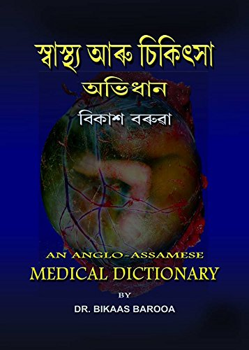 Anglo Assamese Dictionary Pdf