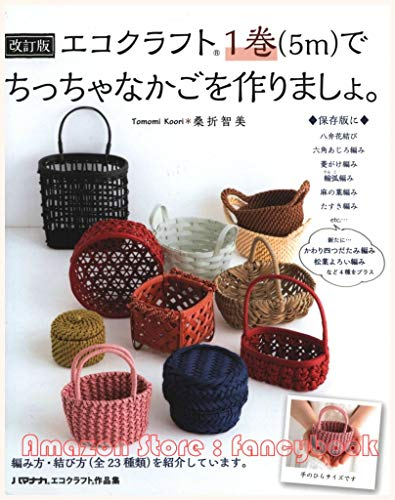 Learn To Make Eco Paper Ratten Basket Weaving Basketry 2 - Japanese Craft Book (Weaving Patterns Basket Paper)
