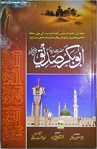 Hazrat Abu Bakr Siddiq r a By Muhammad Hussain Haikal