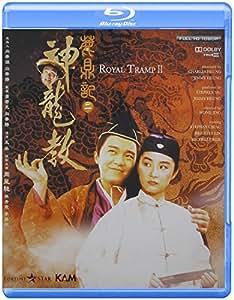 Royal Tramp II [Blu-ray]