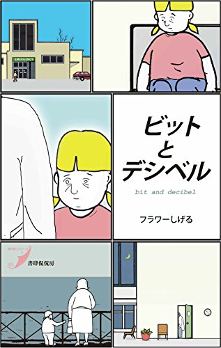 ビットとデシベル (現代歌人シリーズ)