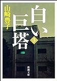 白い巨塔(三)(新潮文庫)