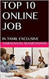 TOP 10 ONLINE JOB: IN TAMIL EXCLUSIVE (3) (Tamil Edition)