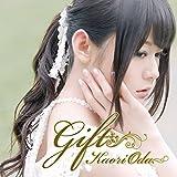 【Amazon.co.jp限定】Gift(初回生産限定盤)(DVD付)(織田かおりアコースティックライブCD~暁のバタフライ~付)