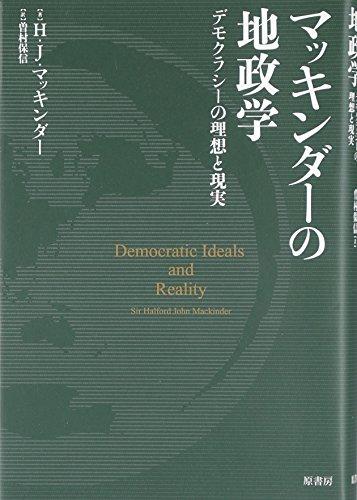 マッキンダーの地政学ーデモクラシーの理想と現実