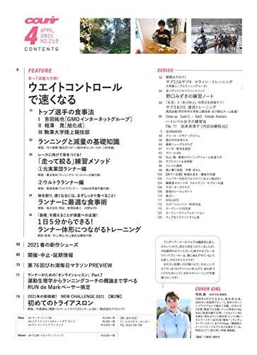 ランニングマガジン 最新号 追加画像
