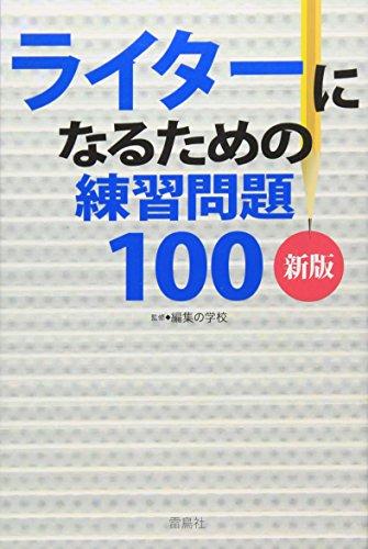 Raitā ni naru tameno renshū mondai 100.