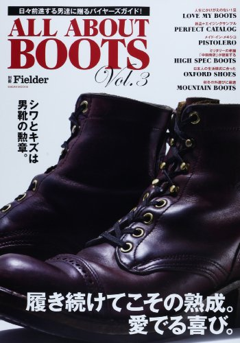ALL ABOUT BOOTS 最新号 表紙画像