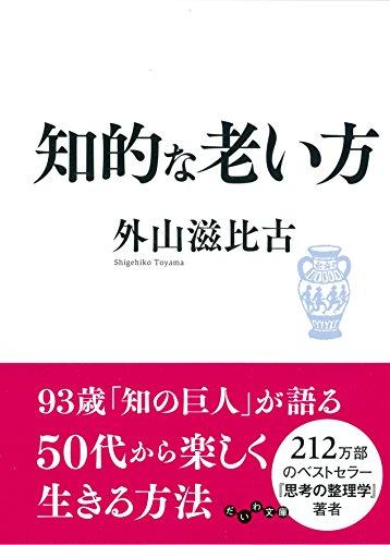 知的な老い方 (だいわ文庫 E 289-4)