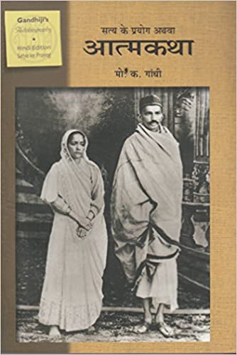 Book (An Autobiography or the story of my experiments with truth) Satya ke Prayog Athava Atmakatha (Hindi Edition)