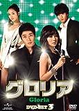 [DVD]グロリア DVD-SET3