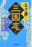 Sangokushi tokuhon : kitakata sangokushi bekkan [Japanese Edition] (Sangokushi, Volume # 2)