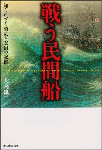 戦う民間船―知られざる勇気と忍耐の記録 (光人社NF文庫)