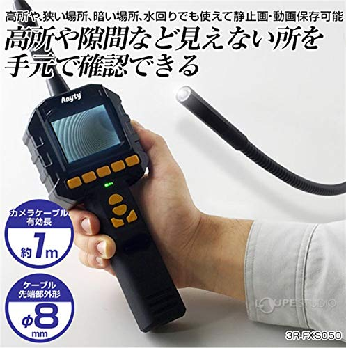 3R system 3R ANYTY φ8mm工業用内視鏡 ケーブル1m 35万画素 3R-FXS050 奥行4.5×高さ26×幅8.5cm   B07FTNST78