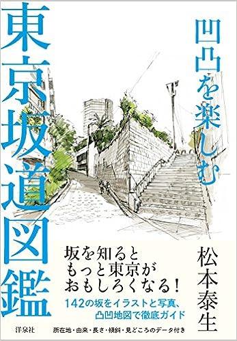 凹凸を楽しむ 東京坂道図鑑 都市徘徊blog