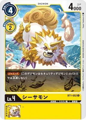 デジモンカードゲーム BT1-052 シーサモン C