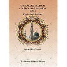 L'histoire du prophète  et des gens de sa maison Vol. 1 (French Edition)