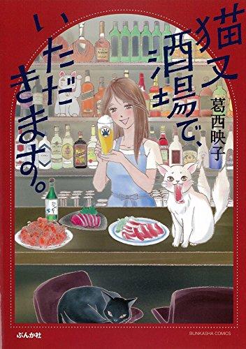 猫又酒場で、いただきます。 (ぶんか社コミックス)