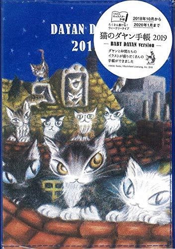 猫のダヤン 手帳 2019 BABY DAYAN version 付録画像