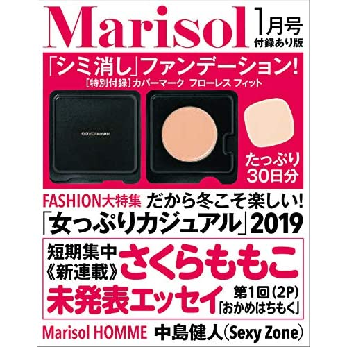 Marisol 2019年1月号 付録