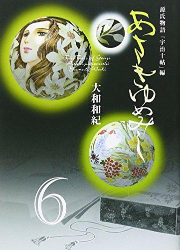 The Yumemishi Asaki (6) (Kodansha Manga Bunko) (2001) ISBN: 4063600556 [Japanese Import]
