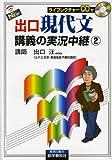 NEW出口現代文講義の実況中継 (2)
