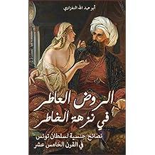 الروض العاطر في نزهة الخاطر (Arabic Edition)