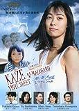 2009 Japanese Drama : Kaze Ni Maiagaru Vinyl