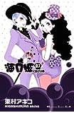 海月姫(7) (KC KISS)
