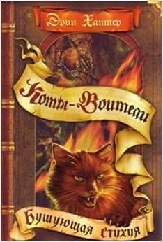 Book Bushuyuschaya stihiya