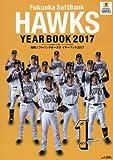 福岡ソフトバンクホークス イヤーブック2017 2017年 04 月号 [雑誌]: 月刊ホークス 増刊