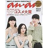2019年 9/25号 カバーモデル:Perfume( パフューム )グループ