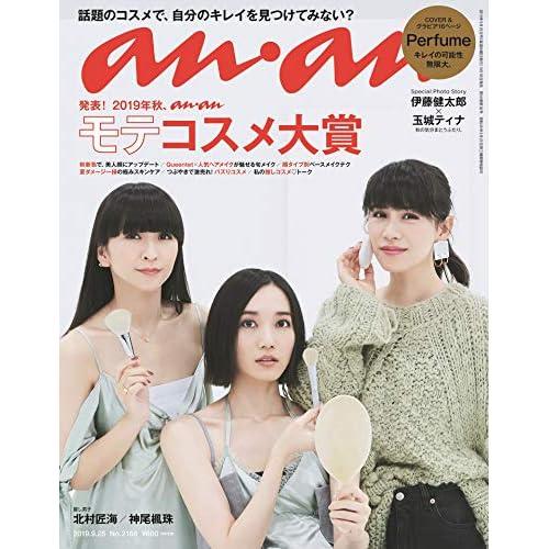 an・an 2019年 9/25号 表紙画像