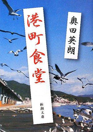 港町食堂 (新潮文庫)