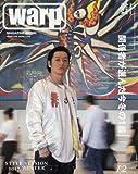 warp MAGAZINE JAPAN 2017年 12月号