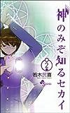 神のみぞ知るセカイ (2) (少年サンデーコミックス)