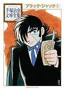 ブラック・ジャック(3) (手塚治虫文庫全集 BT 60)