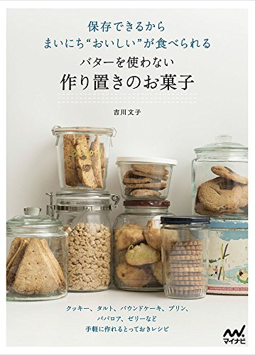 """保存できるからまいにち""""おいしい""""が食べられる バターを使わない作り置きのお菓子 ~クッキー、タルト、パウンドケーキ、プリン、ババロア、ゼリーなど手軽に作れるとっておきレシピ~"""
