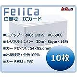 【10枚】フェリカカード FeliCa Lite-S フェリカ ライトS ビジネス(業務、e-TAX)用 白無地 【安心の1年品質保証】RC-S966 FeliCa PVC Card