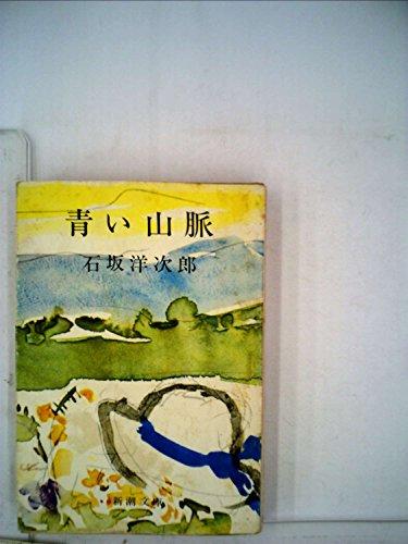 青い山脈 (1952年) (新潮文庫〈第450〉)