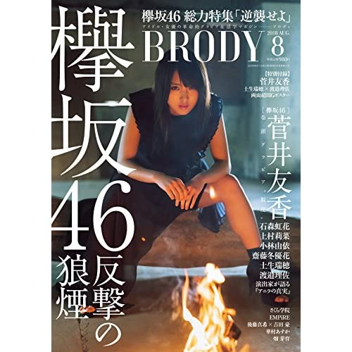 BRODY 2018年8月号 表紙画像