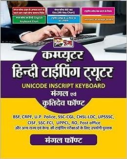 Buy COMPUTER HINDI TYPING (MANGAL AND KRUTI DEV FONT
