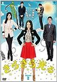 [DVD]きらきら光る DVD-BOX2