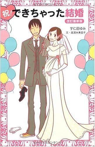 祝!できちゃった結婚 【改訂最新...
