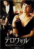 [DVD]テロワール BOXI ディレクターズカット版[DVD]