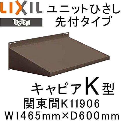 TOSTEM ユニットひさし先付タイプ キャピアK型 W1465mm×D600mm K11906 B00N0OM7XQ 12651 ブラック ブラック