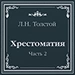 Hrestomatija. Tolstoj L.N. 2 | Lev Tolstoj