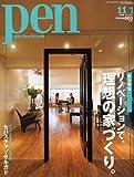 Pen (ペン) 2009年 11/1号 [雑誌]