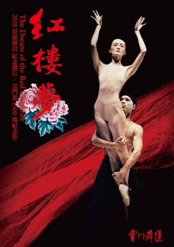 The Dream of the Red Chamber - Cloud Gate Dance Theatre of Taiwan